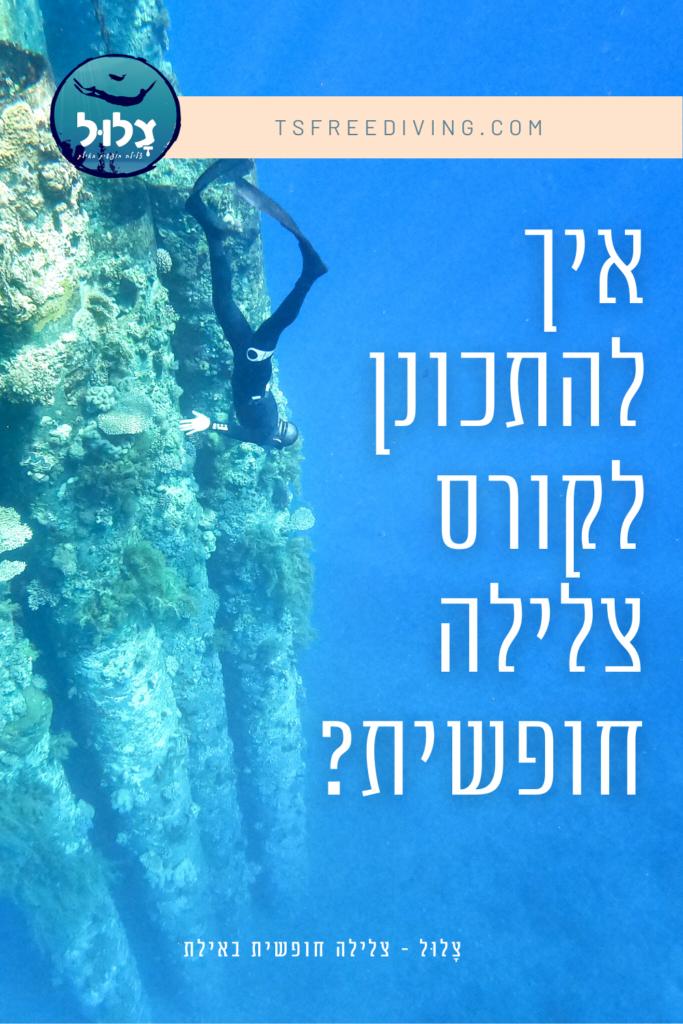 איך להתכונן לקורס צלילה חופשית