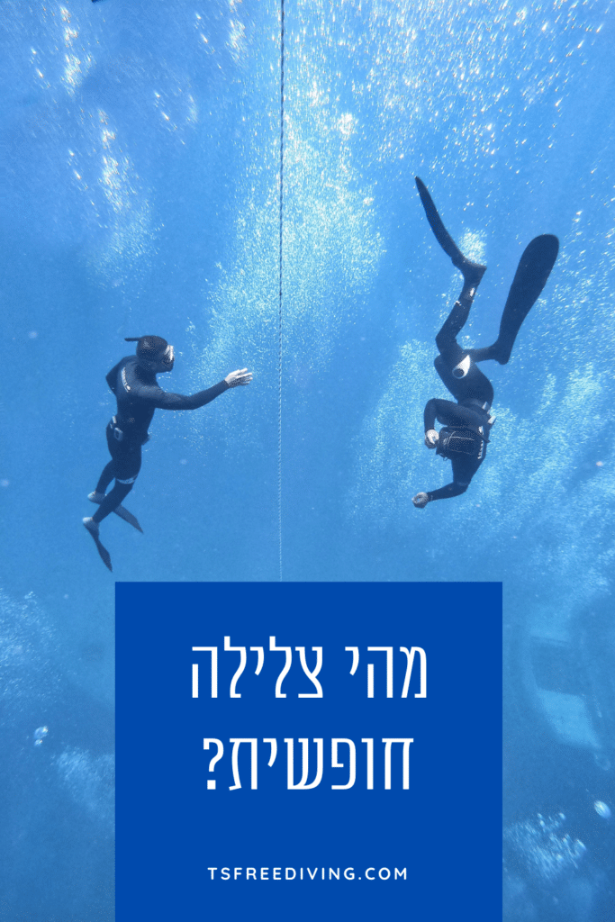 מהי צלילה חופשית