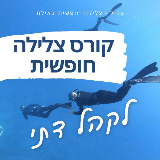 קורס צלילה חופשית לדתיים